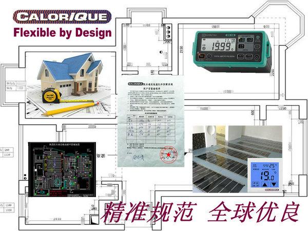 河南电热膜_低温红外电热膜采暖工程工序流程