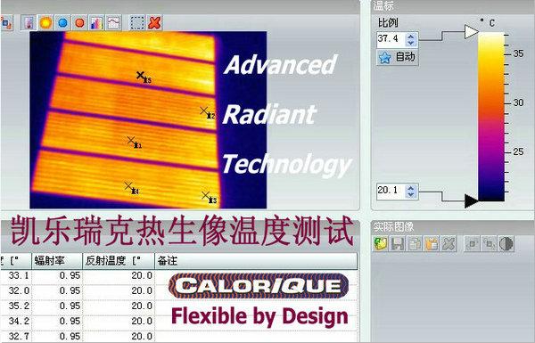 郑州电地暖_低温红外电热膜采暖性能测试